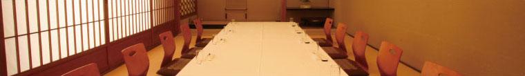宴会・会議